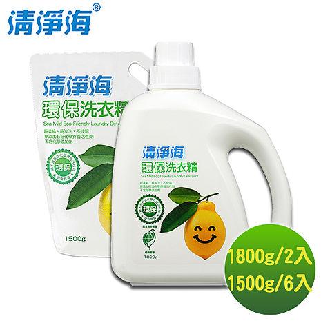 《清淨海》環保洗衣精組 1800g*2瓶+1500g*6包
