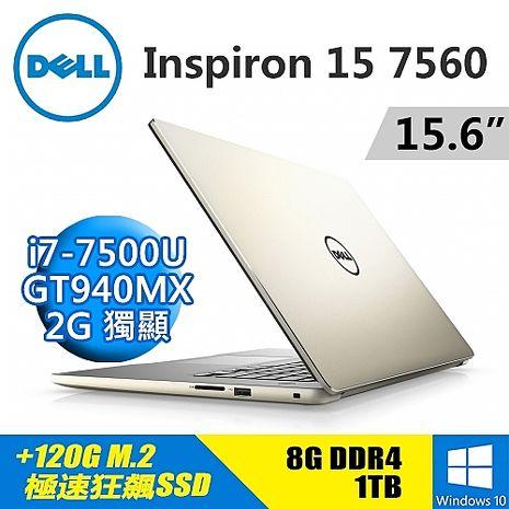 DELL Inspiron 15 7000 7560-R7819GTW 金-特仕版 15.6吋i7-7500U/8G DDR4/120G M.2+1TB/GT940MX 2G/Win10/二年保固