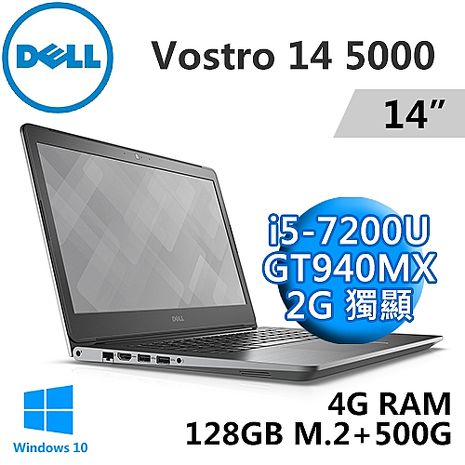 DELL Vostro 14 5000 5468-R2628STW 銀色 14吋i5-7200U/4G DDR4/128G M.2+500G/GT940MX 2G/WIN10/二年保固