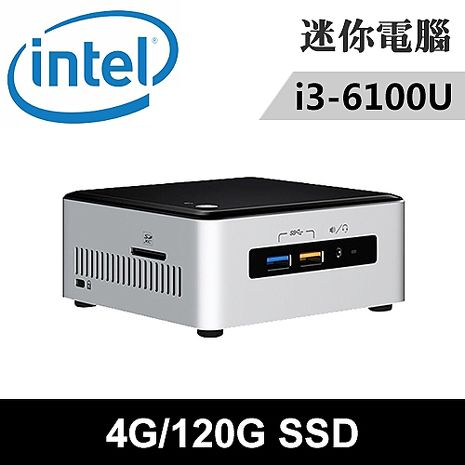 Intel NUC6I3SYH-04120N 特仕版 迷你電腦i3-6100U/4G/120G SSD