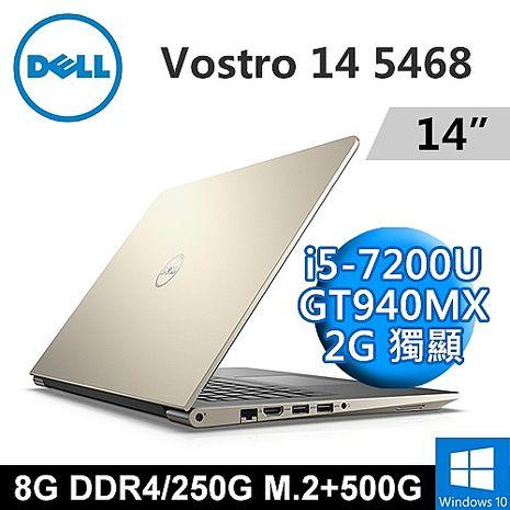DELL Vostro 14-5468-R58259GTW 金色-特仕版 14吋(i5-7200U/8G DDR4/250G M.2+500G/GT940MX 2G/WIN10)
