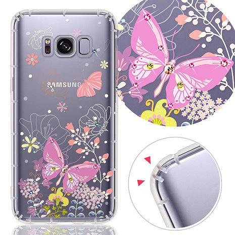 YOURS 三星 Galaxy S8 5.8吋 奧地利水晶彩繪防摔氣墊手機鑽殼-蝶戀花