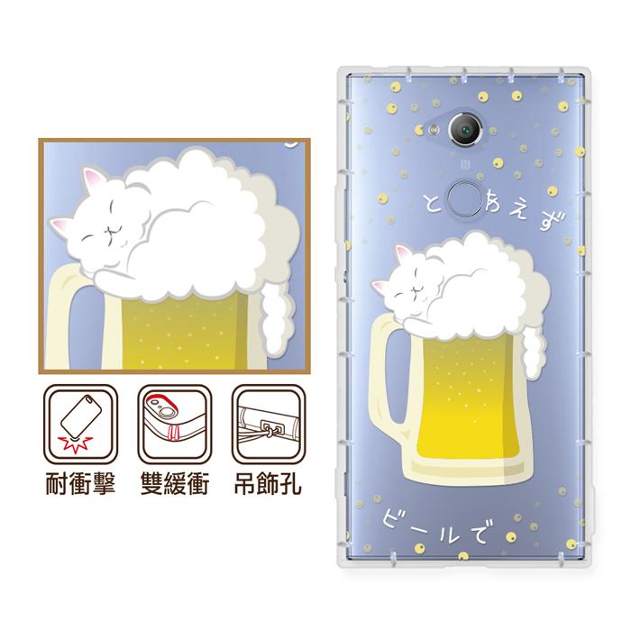 反骨創意 SONY 全系列 彩繪防摔手機殼-貓氏料理(貓啤兒)
