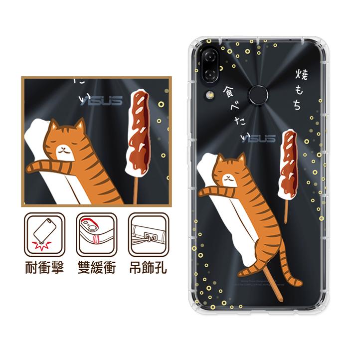 反骨創意 華碩 ZenFone6 / ZF5 / ZF4系列 彩繪防摔手機殼-貓氏料理(麻吉喵)