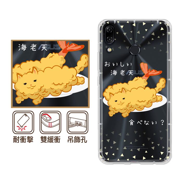 反骨創意 華碩 ZenFone6 / ZF5 / ZF4系列 彩繪防摔手機殼-貓氏料理(喵氏蝦捲)