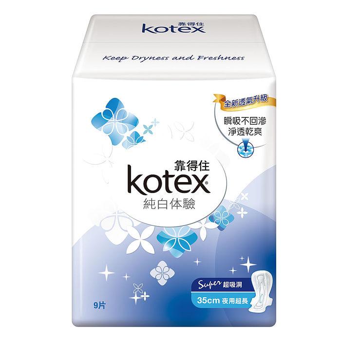 《靠得住》純白體驗Super超吸洞衛生棉-夜用超長35cm(9片x8包/組)