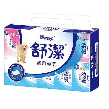 舒潔 萬用輕巧抽取衛生紙120抽(10包x4串/組)