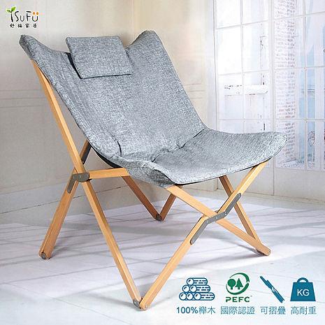[舒福家居] 櫸木蝴蝶椅 可收合 露營椅/折疊椅/休閒椅