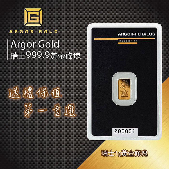 【Argor Gold】瑞士999.9黃金條塊 1g - 預購7日