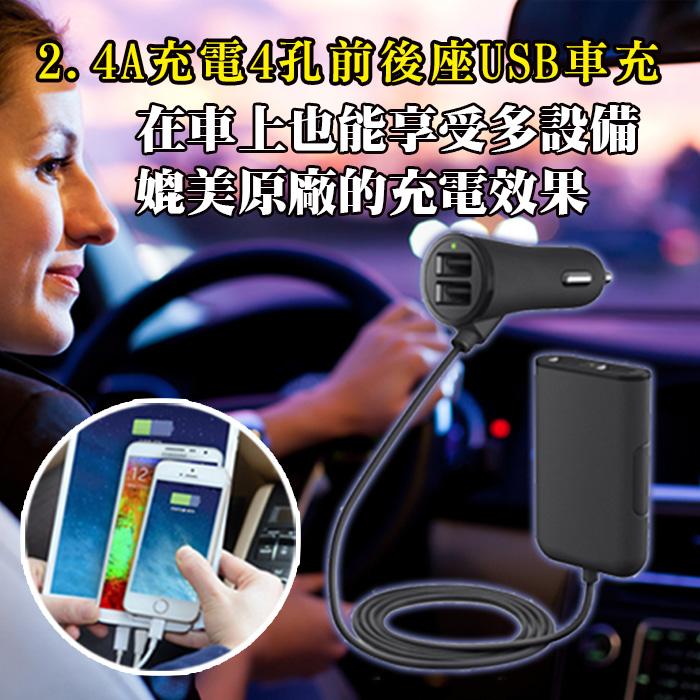 前後座4孔快充 電流2.4A USB 車充 手機 平板 充電器 點煙器 擴充座