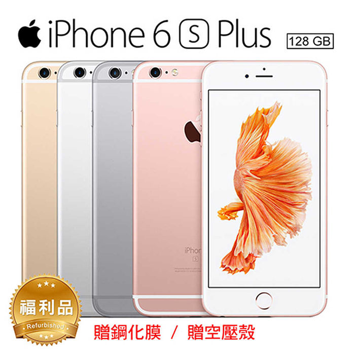 Apple iPhone 6s Plus 128G智慧型手機電池健康度100% 外觀近全新 【拆封福利品】