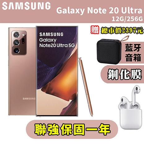 SAMSUNG Galaxy Note 20 Ultra 5G (12G/256G) 旗艦智慧機【拆封新品】