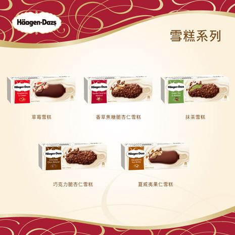 【預購】Haagen-Dazs冰淇淋雪糕外帶商品禮券2張