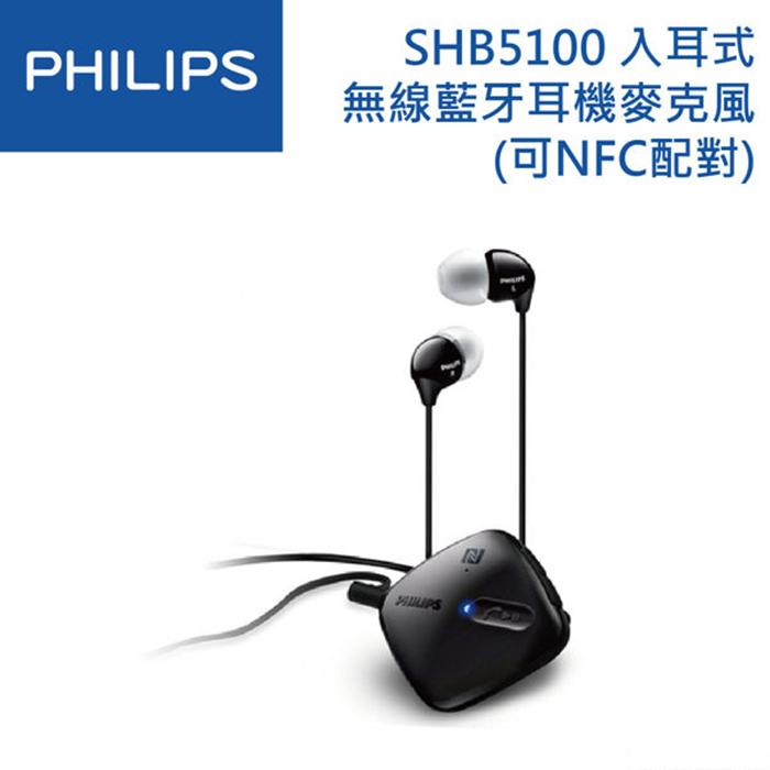 PHILPS 飛利浦 SHB5100 入耳式無線藍牙耳機麥克風