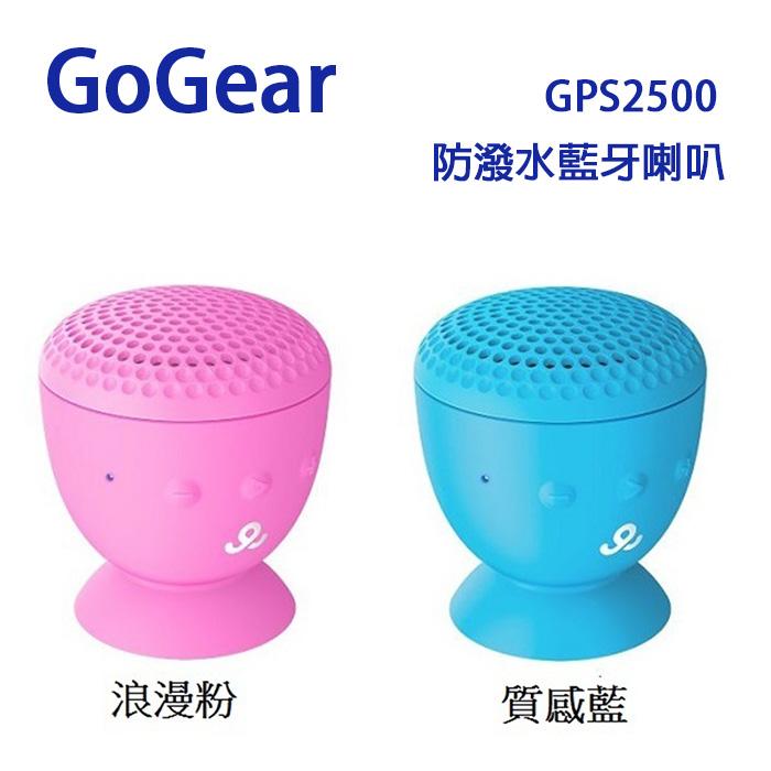 GoGear GPS2500 防潑水 無線藍牙喇叭藍色