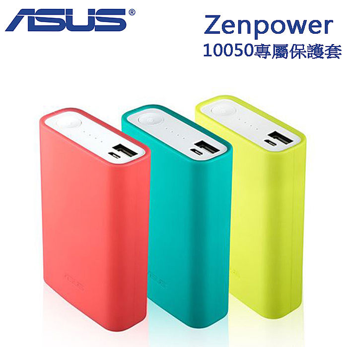 ASUS Zenpower 9600mAh(ABTU001)/10050mAh (ABTU005)行動電源保護套