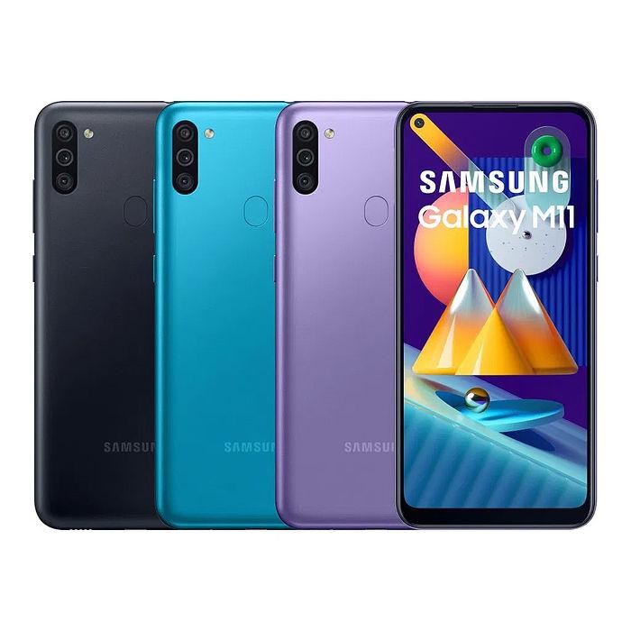 Samsung Galaxy M11 (3G/32G) 6.4吋 四鏡頭智慧手機