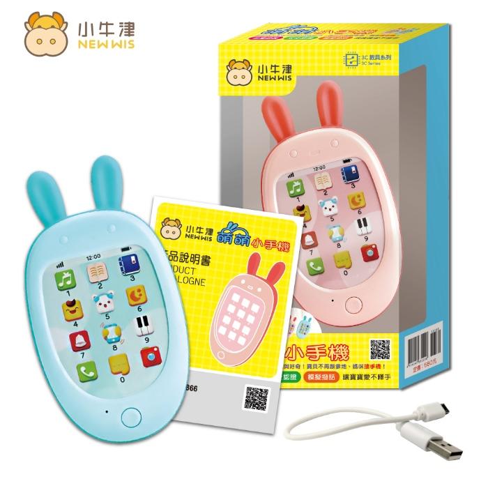 小牛津-萌萌兔小手機