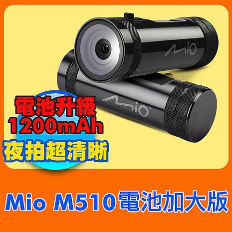 Mio MiVue M510 電池加大版鐵金剛 機車專用大光圈行車記錄器