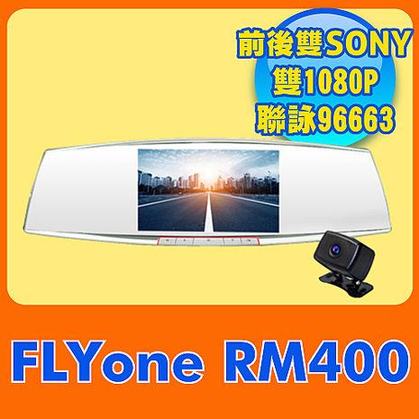 【雙11限定】FLYone RM400 雙Sony雙1080P 前後雙鏡 後視鏡行車記錄器