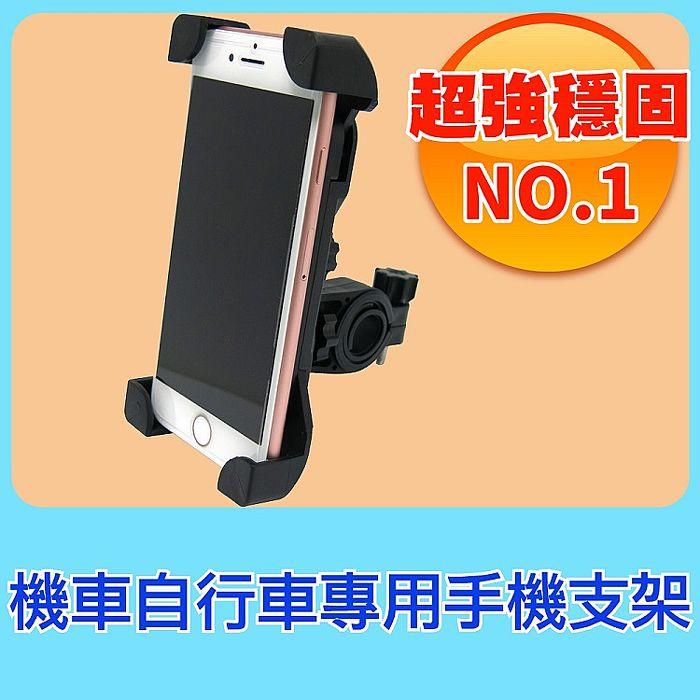 四爪車架 機車自行車適用 手機支架