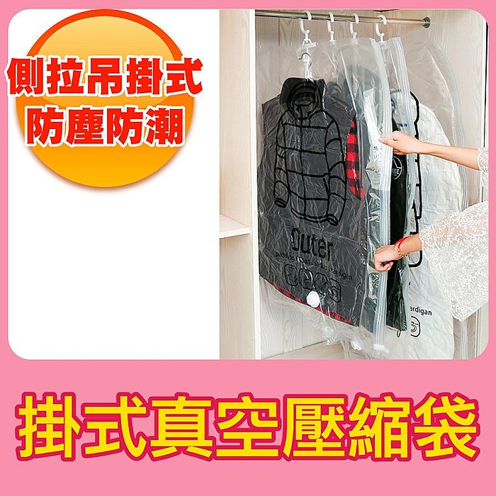 掛式 真空壓縮袋【1大+2中】衣物壓縮袋 外套收納 側拉懸掛 吊掛式