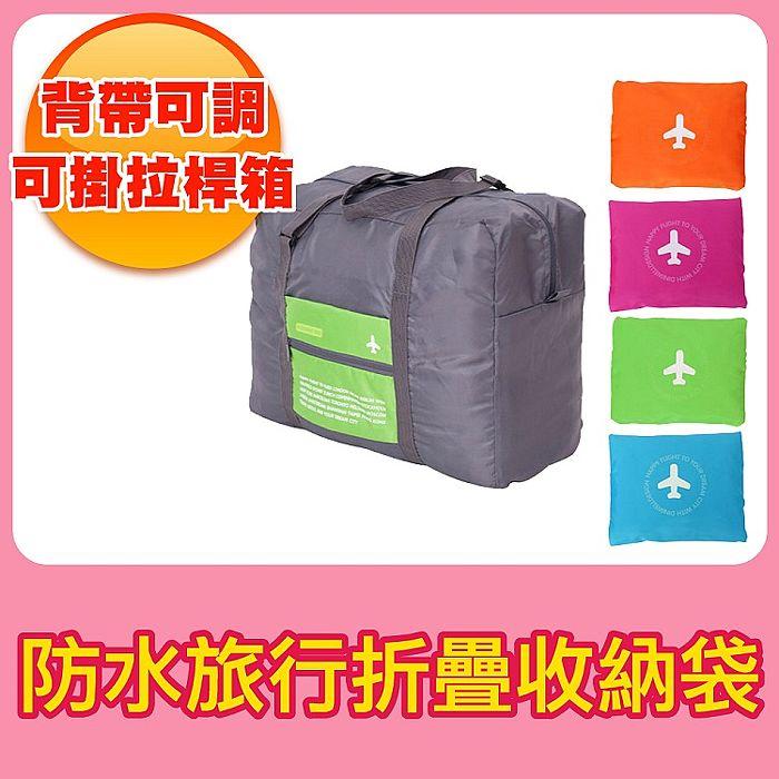 旅行折疊收納袋 防潑水 背袋可調 可掛拉桿箱活力橘