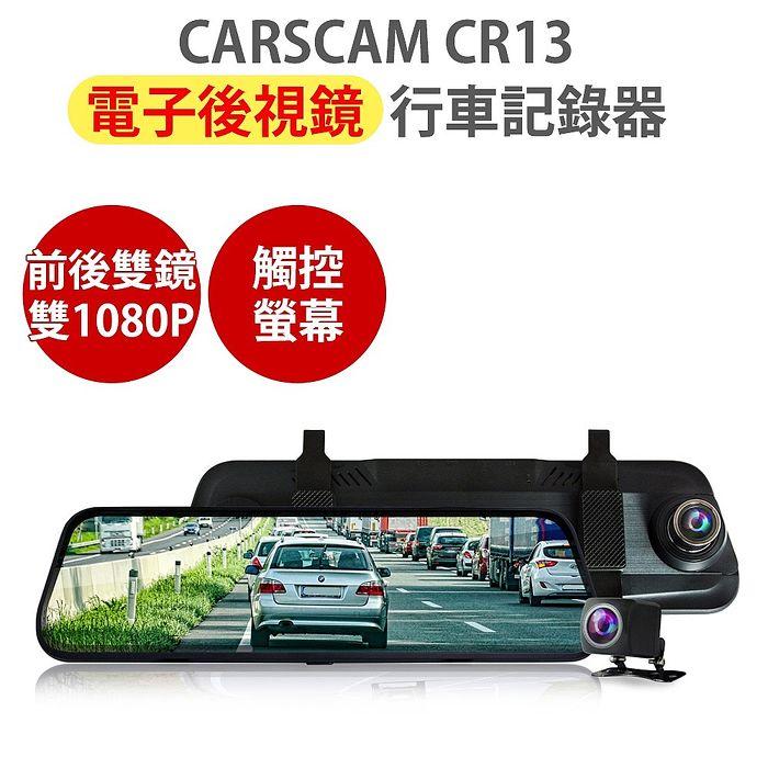 CARSCAM 行車王 CR13 全螢幕 電子式觸控 雙1080P 後視鏡 行車記錄器