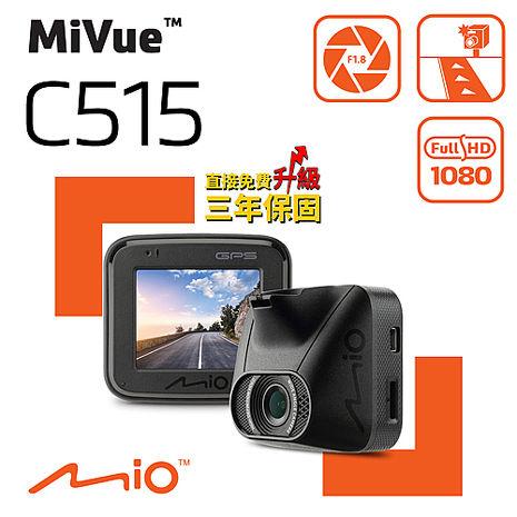 (原廠公司貨三年保固)Mio MiVue C515 GPS測速 行車紀錄器