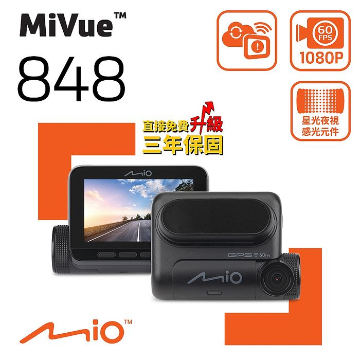 Mio MiVue 848 高速星光夜視 區間測速 GPS WIFI 行車記錄器
