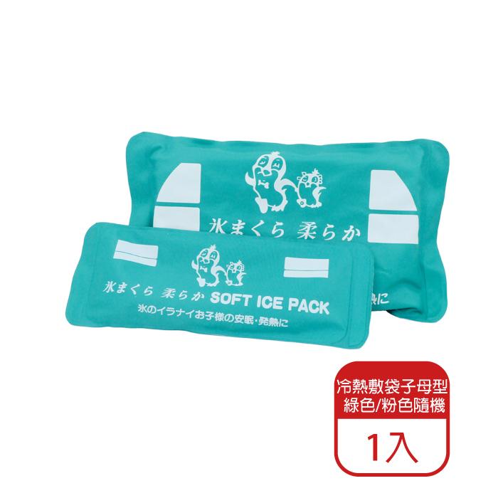 帝通 冷熱敷袋 冰敷袋 熱敷袋 冰枕 子母型1+1 台灣製造 綠色/粉色隨機出貨