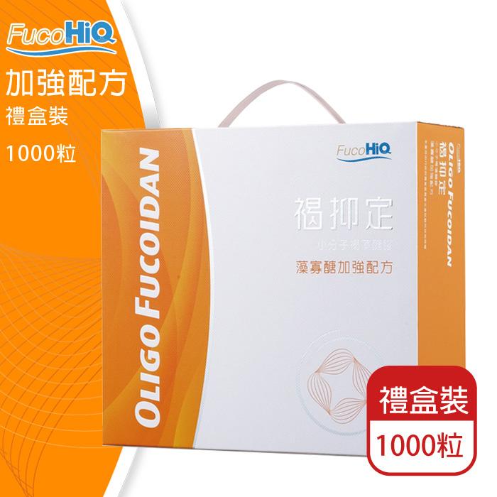 FucoHiQ 褐抑定 藻寡醣 加強配方1000粒 禮盒裝褐 健康褐藻專家