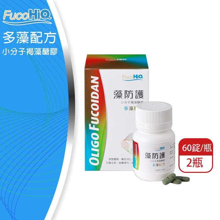 FucoHiQ 藻防護 小分子褐藻醣膠 多藻配方 60錠 2瓶