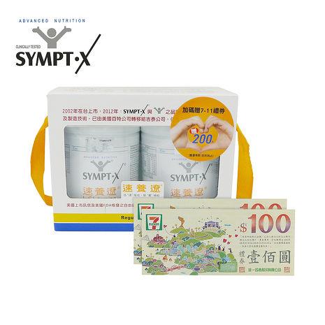 美國Sympt-X速養遼 左旋麩醯胺酸 禮盒組 280g*2罐/組 ★ 超值特惠↓原6800