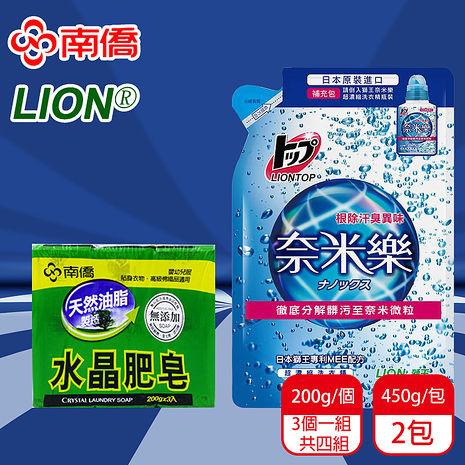 南僑水晶皂200g *12入 +獅王 奈米樂超濃縮洗衣精 補充包450g 2包