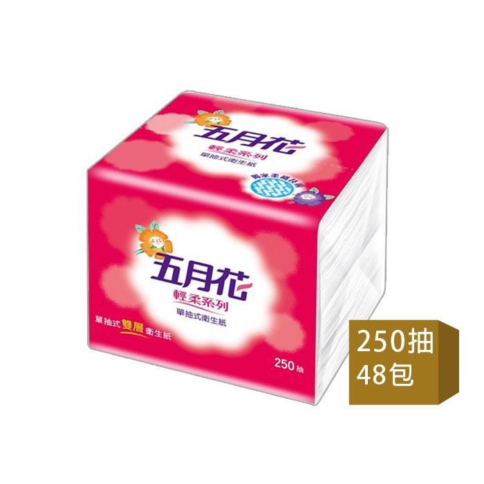 五月花 輕柔單抽式衛生紙 250抽 48包 箱(預購)