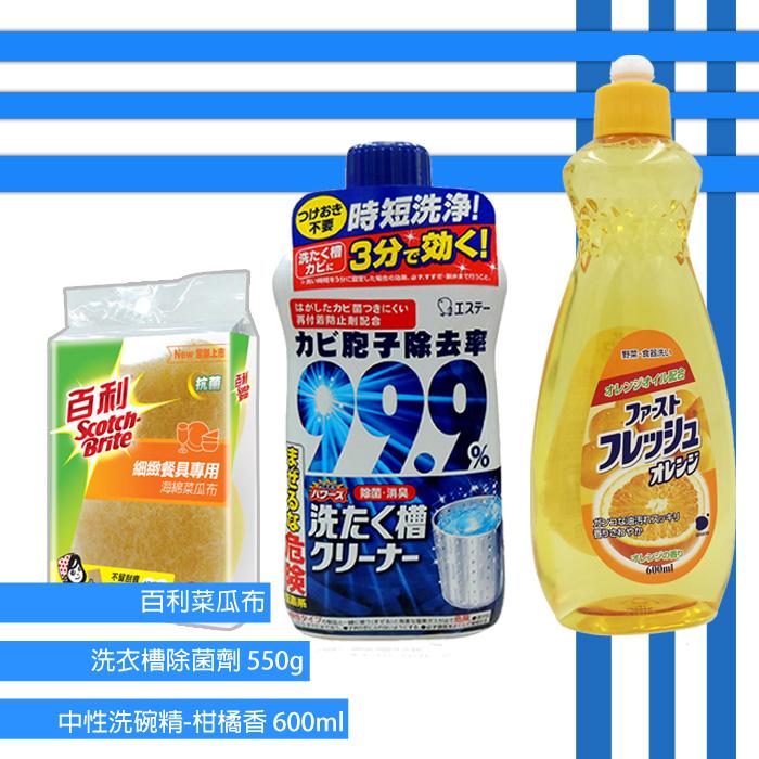 第一石鹼中性洗碗精-柑橘香 600ml+百利菜瓜布-小黃2入+ST 雞仔牌 洗衣槽除菌劑 550g x1
