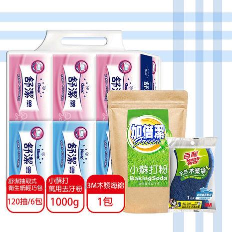 舒潔 抽取式衛生紙輕巧包120抽 6包+加倍潔 小蘇打-萬用去污粉 1000g x1+ 3M木漿海綿(鍋具專用)