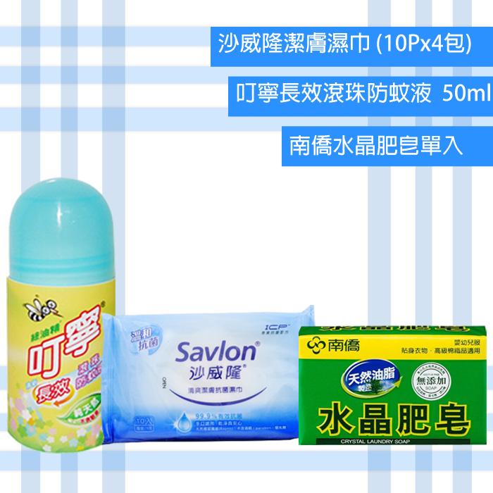 沙威隆濕巾x4包+叮寧 50ml+南僑水晶肥皂150g