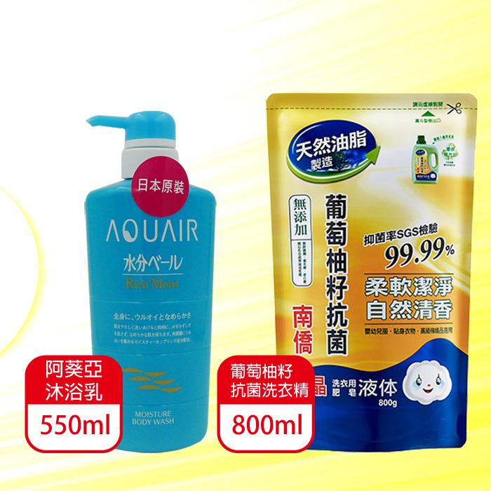 南僑天然抗菌洗衣液體補充包800g/包+阿葵亞水份沐浴乳 500ml/瓶
