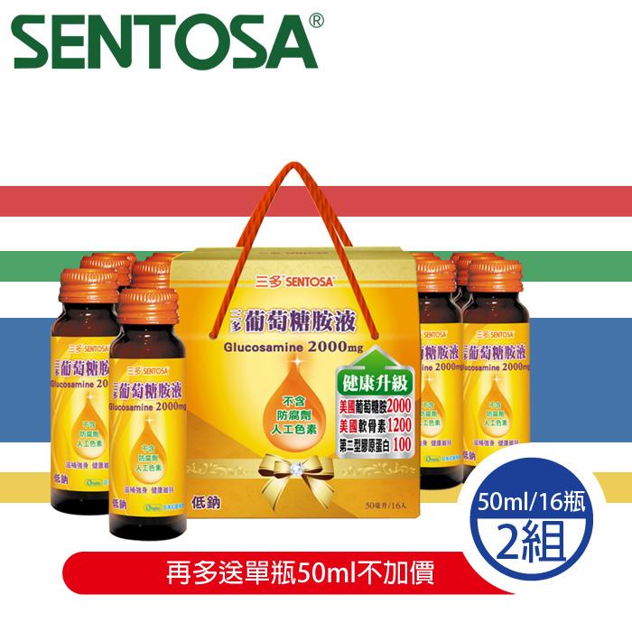 三多 葡萄糖胺液50ml 禮盒組16瓶x2組 贈送三多 葡萄糖胺液50ml x1瓶