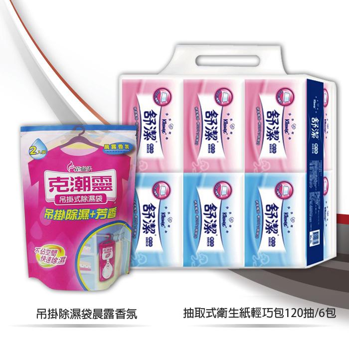 舒潔衛生紙6包 + 吊掛除濕袋