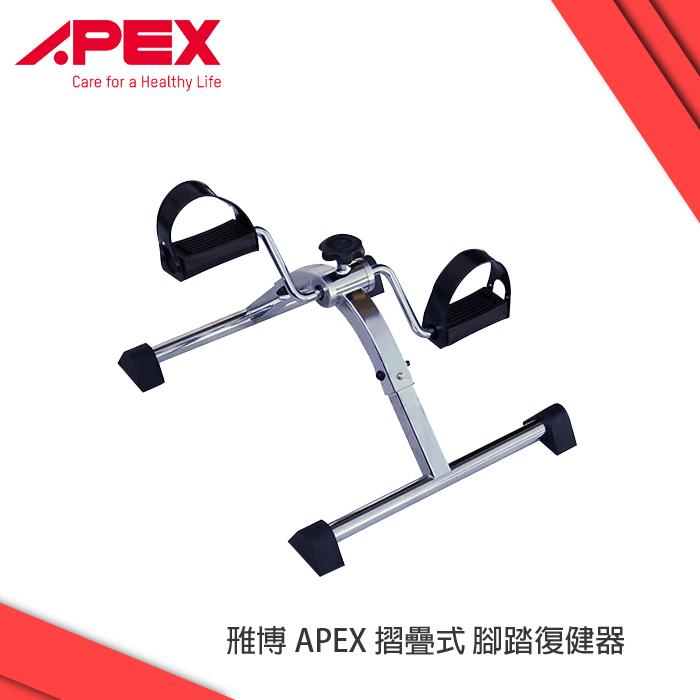 雃博 APEX 摺疊式 腳踏復健器