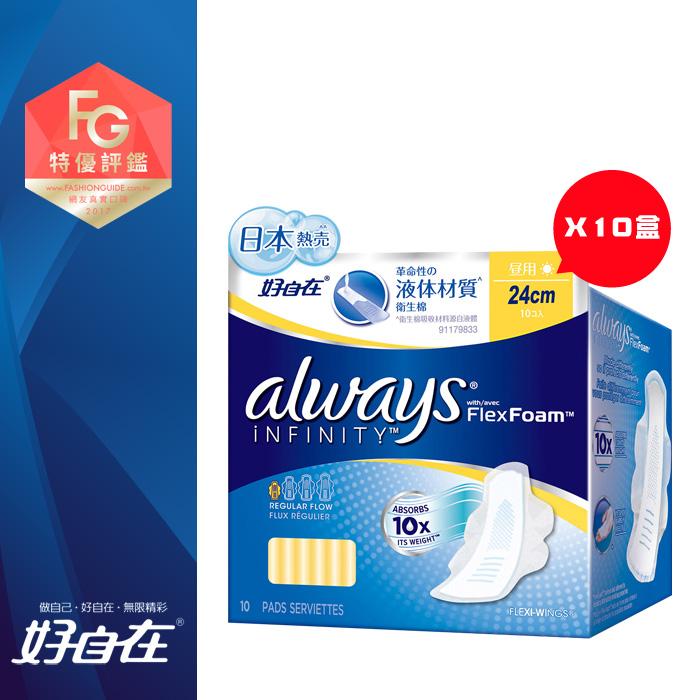 【好自在】液體衛生棉 日用24cm INFINITY (10片x10盒)