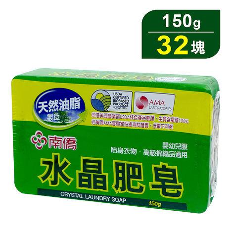南僑水晶皂 150g X32塊