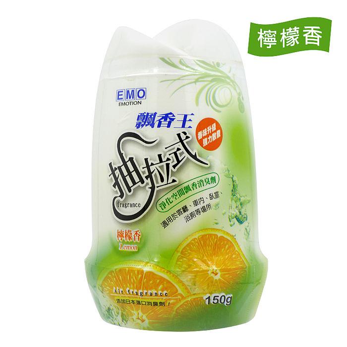 飄香王抽拉式消臭劑 芳香劑 空間飄香劑 檸檬香150g