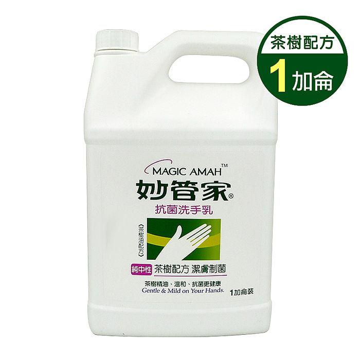 妙管家 洗手乳茶樹精油 4000g 單桶