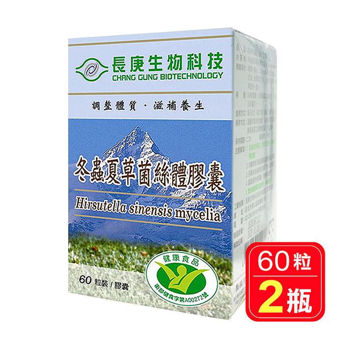 長庚 冬蟲夏草菌絲體 膠囊(60粒/2瓶)