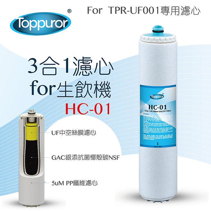 【泰浦樂 Toppuror】3合1濾心for Purifier(生飲機)【 HC-01】