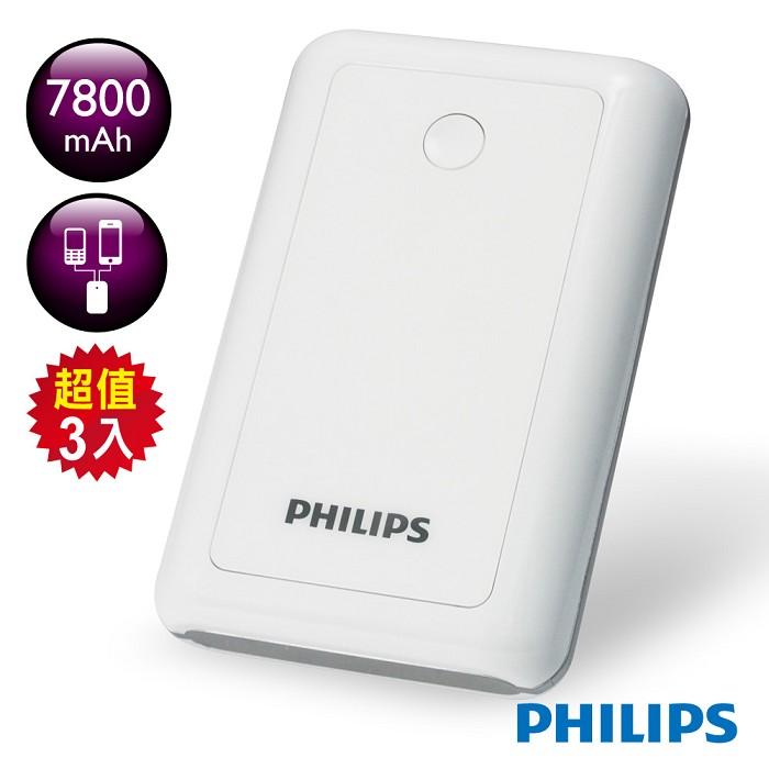 PHILIPS 7800mAh 2.1A雙輸出行動電源(3入)